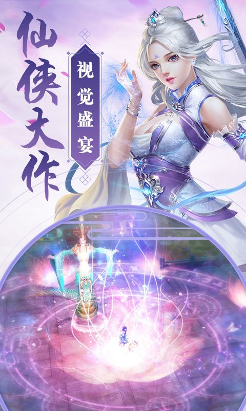 昆仑仙记官方网站下载手游正版图4: