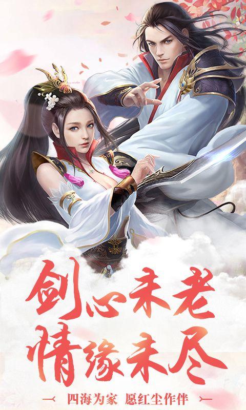 昆仑仙记官方网站下载手游正版图3: