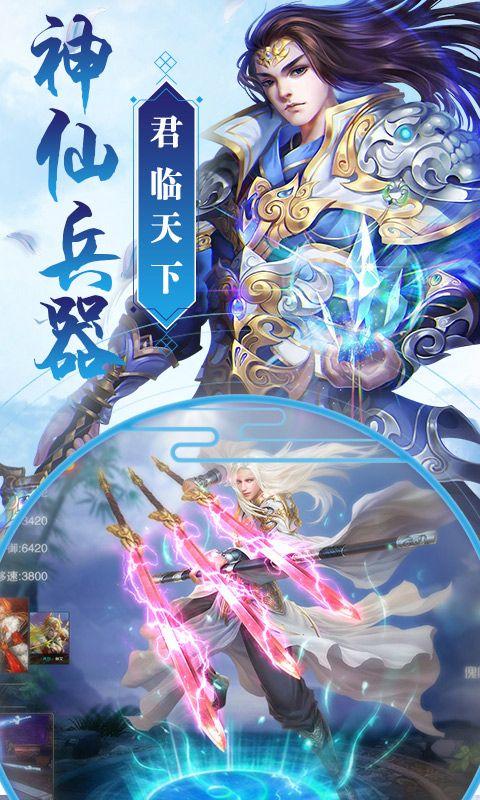 昆仑仙记官方网站下载手游正版图2: