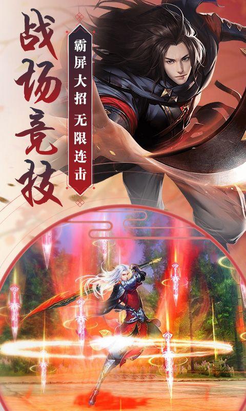 昆仑仙记官方网站下载手游正版图1: