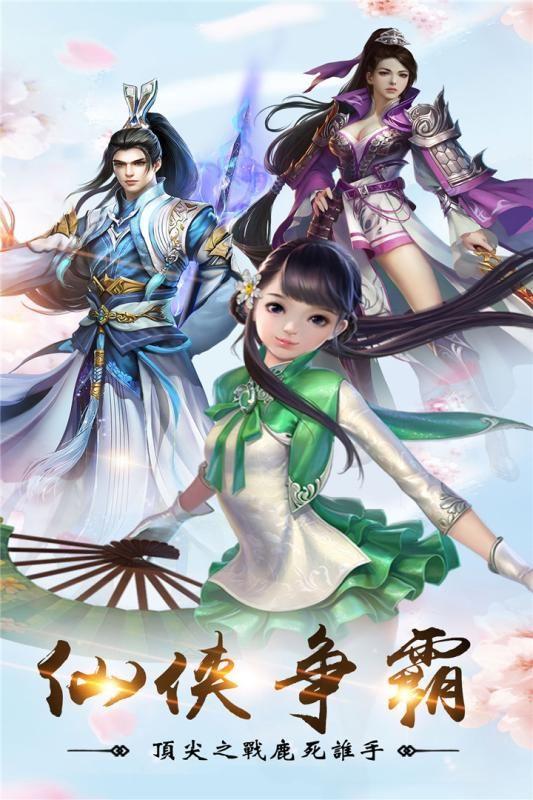 幻境缘官方网站下载正版游戏图5: