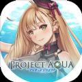 PROJECT AQUA游戏官方网站下载国服中文版 v1.0