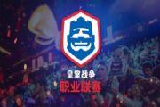 皇室战争职业联赛全球起航 8支顶级中国战队亮相![多图]