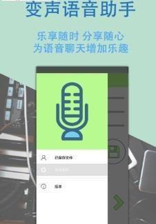 必威体育APP刺激战场变声器辅助安卓手机版图2:
