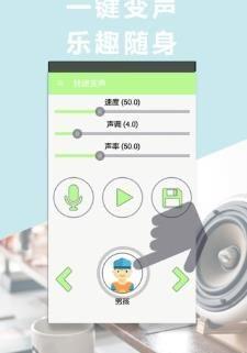 绝地求生刺激战场变声器辅助安卓手机版图3: