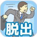 逃离公司安卓官方版游戏下载 v1.7
