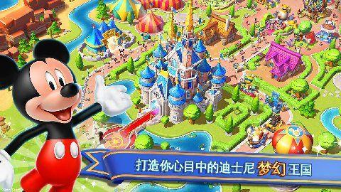 迪士尼梦幻乐园手机游戏最新版图2: