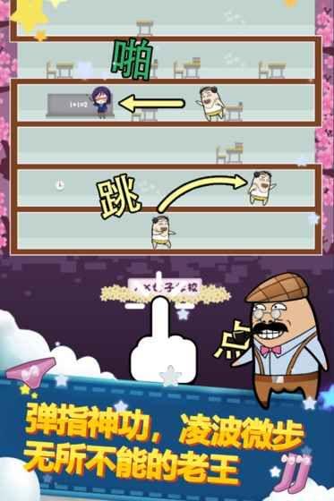 老王快上来游戏手机版官方地址下载图4: