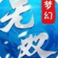 梦幻无双2官网版