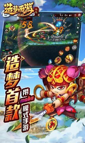 造梦西游外传手游官网下载最新版图2: