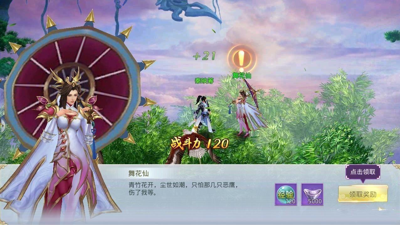 古剑诛仙BT变态版公益服免费下载图2: