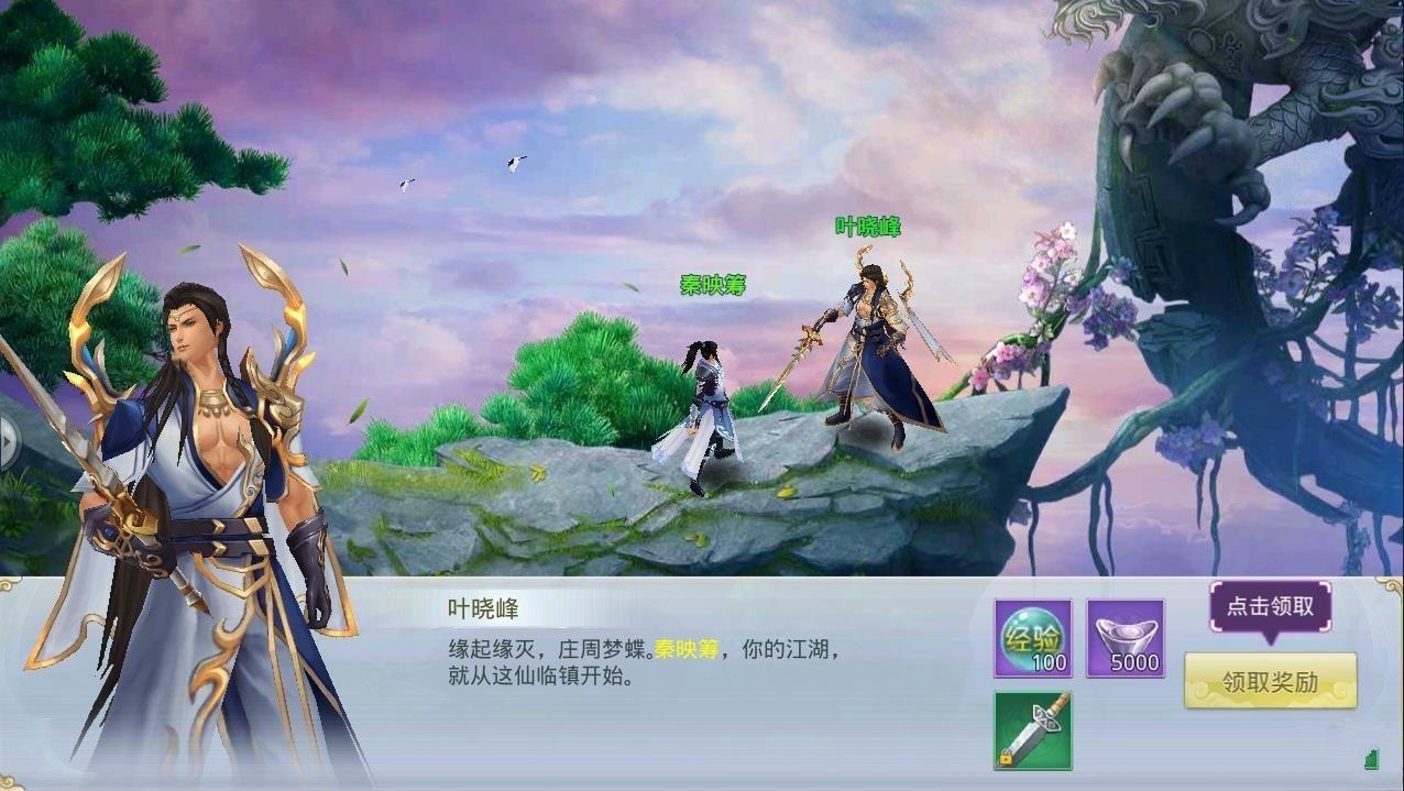 古剑诛仙BT变态版公益服免费下载图1: