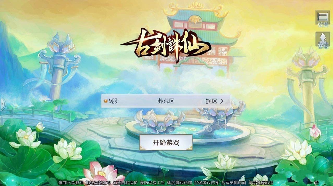 古剑诛仙BT变态版公益服免费下载图4:
