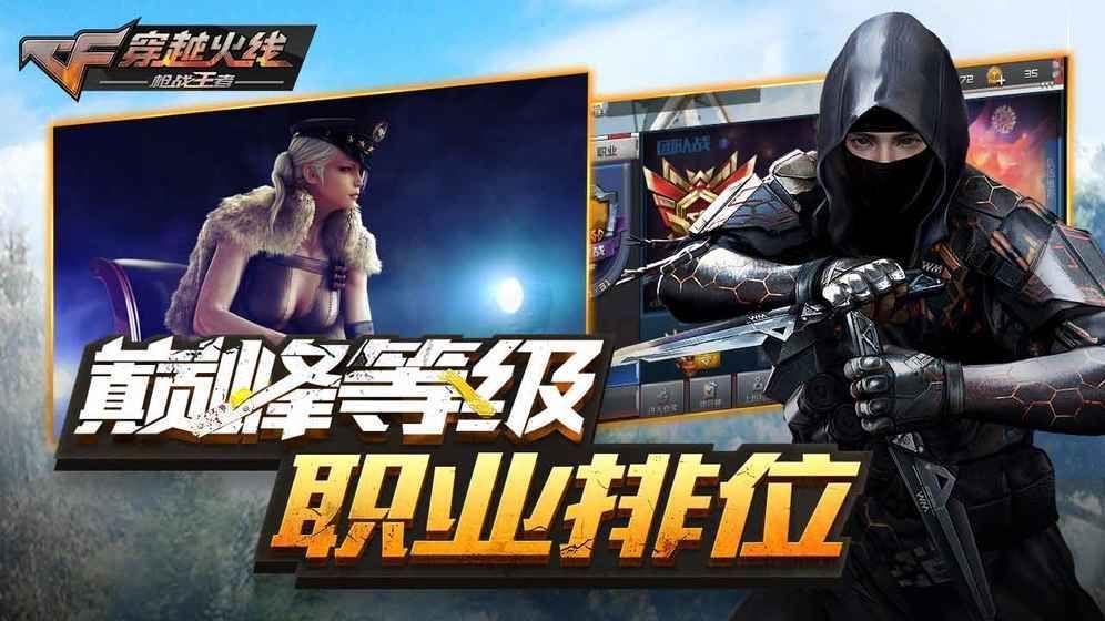 汉黑穿越火线高仿单机游戏最新版图2: