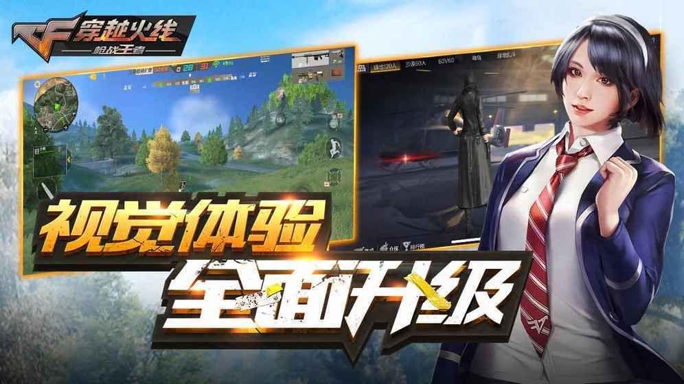 汉黑穿越火线高仿单机游戏最新版图3: