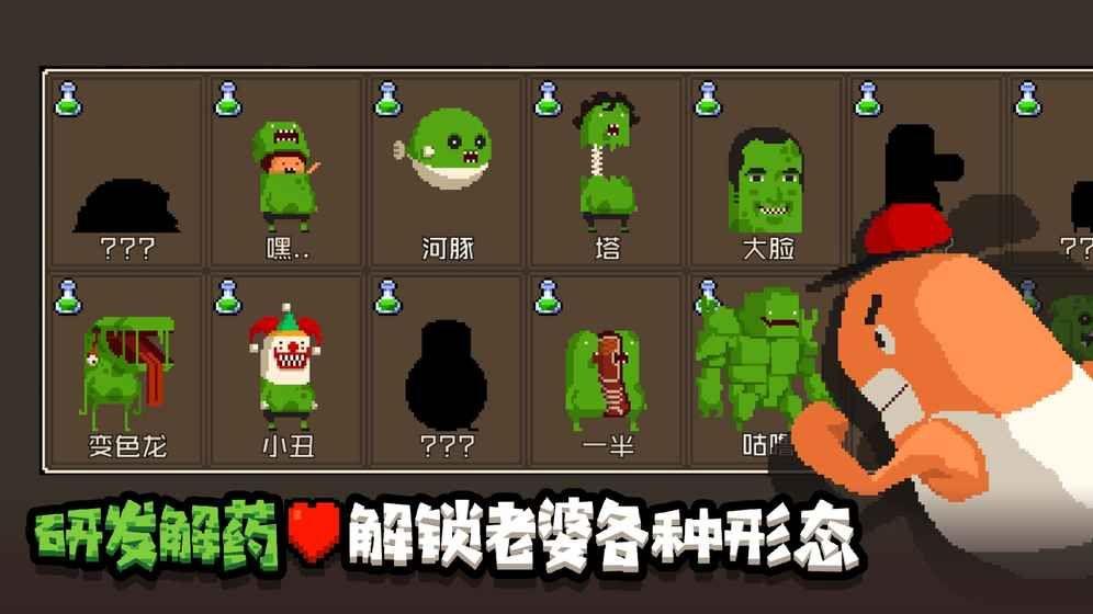 怪物老婆养成记游戏手机安卓下载图4: