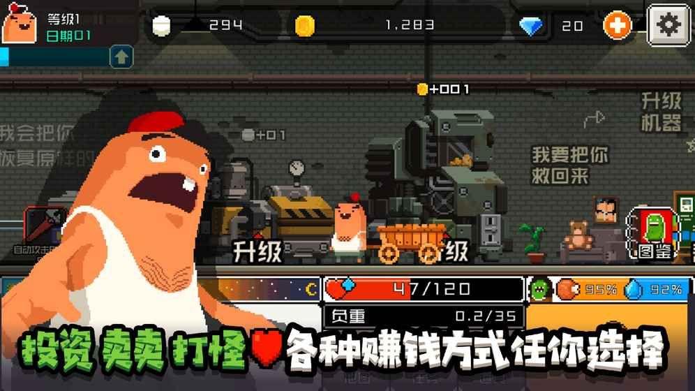 怪物老婆养成记游戏手机安卓下载图5: