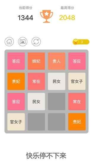 2048益智手机游戏最新版下载图2: