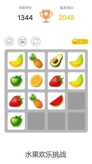 2048益智手机游戏最新版下载图4:
