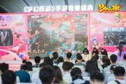 梦幻西游手游盛典全解析 百人征战模式上线[多图]