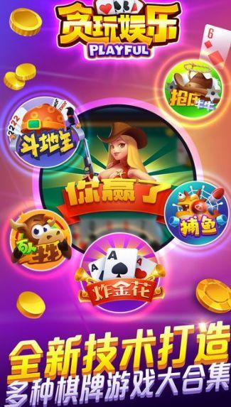 贪玩娱乐棋牌手机版app官方下载图2: