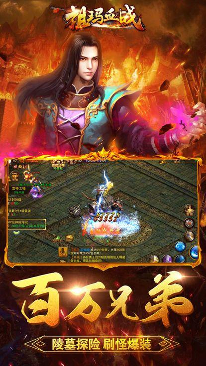 祖玛血战官方网站下载安卓版游戏图2: