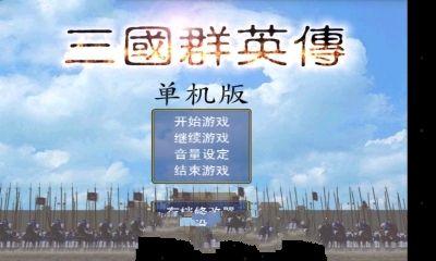 三国群英传单机版安卓旧版本官方下载图2: