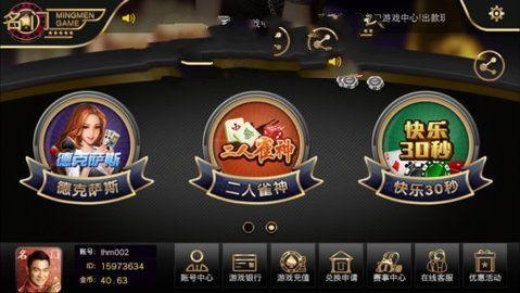 名门棋牌官方网站下载正版游戏安装图2: