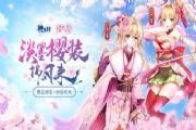 神无月樱花祭春季套装图片分享 樱花祭春季套装汇总[多图]