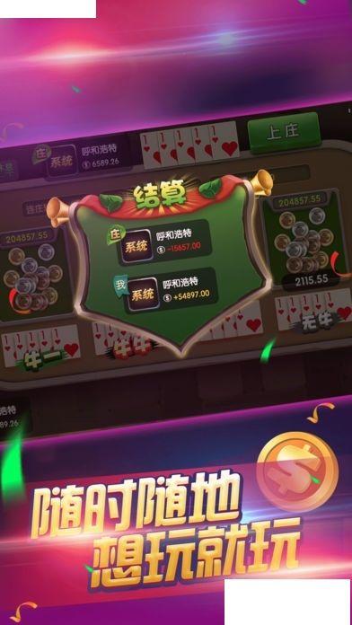 太阳城棋牌游戏官方下载手机版图1: