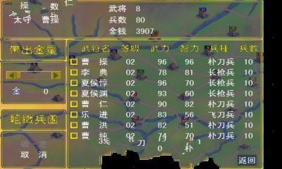 三国群英传单机版安卓旧版本官方下载图3: