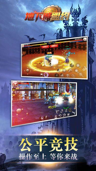 地下城盟约正版手游官方最新版下载图4: