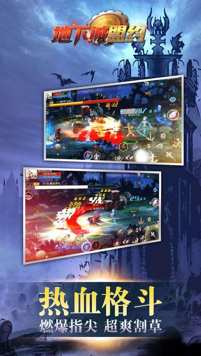 地下城盟约正版手游官方最新版下载图2:
