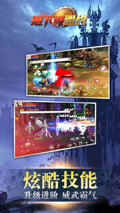 地下城盟约正版手游官方最新版下载图3: