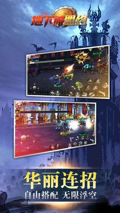 地下城盟约正版手游官方最新版下载图1: