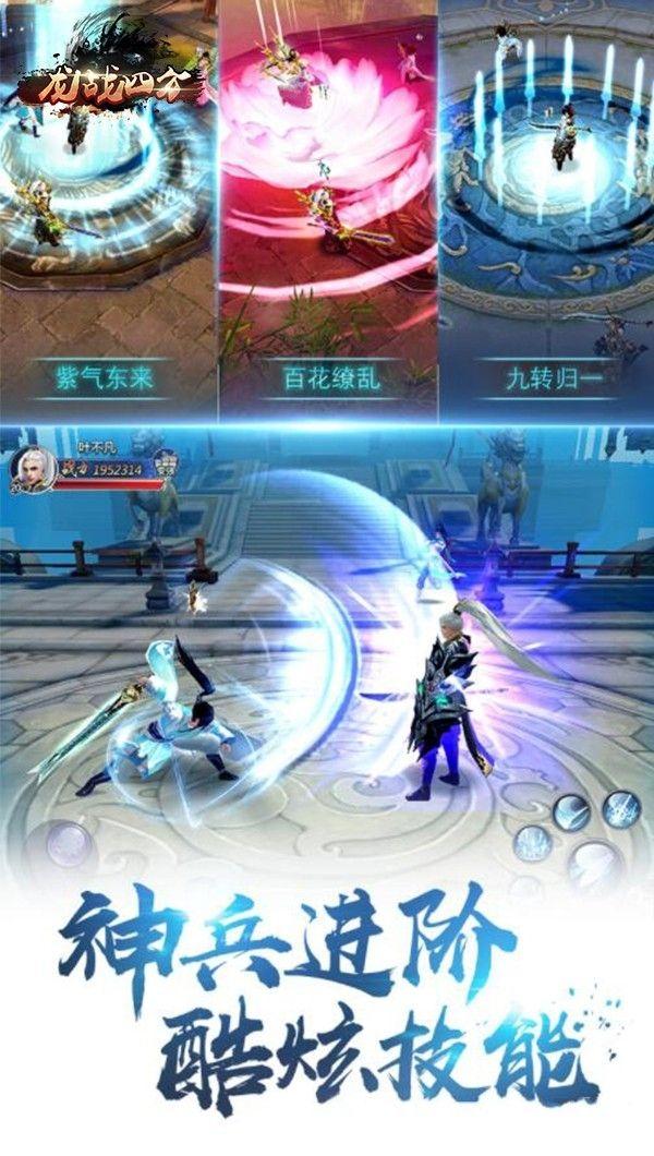 龙战四方游戏官方网站下载正式版图4: