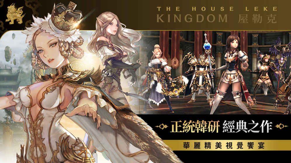 王国5继承者官方网站图1