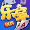 乐享棋牌手机游戏官网版下载 v1.0