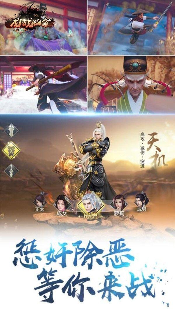 龙战四方游戏官方网站下载正式版图1: