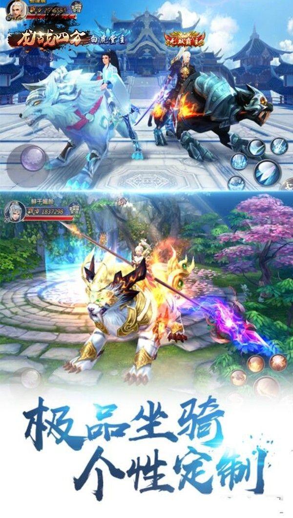 龙战四方游戏官方网站下载正式版图3: