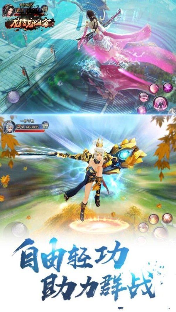 龙战四方游戏官方网站下载正式版图2: