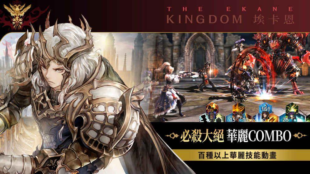 王国5继承者官方网站图2