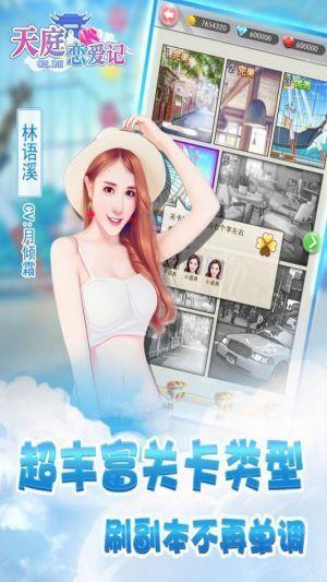 天庭恋爱记官方网站下载最新版游戏图1: