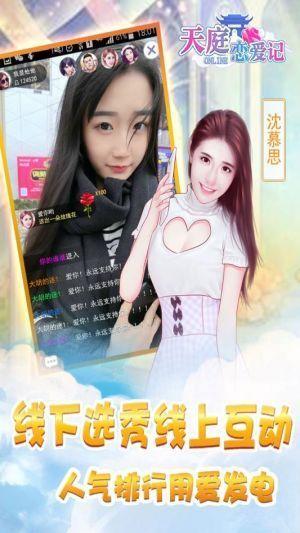天庭恋爱记官方网站下载最新版游戏图3: