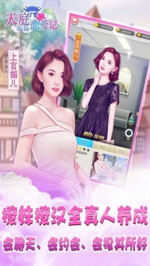 天庭恋爱记官方网站下载最新版游戏图5: