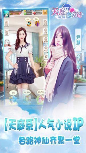 天庭恋爱记官方网站下载最新版游戏图2: