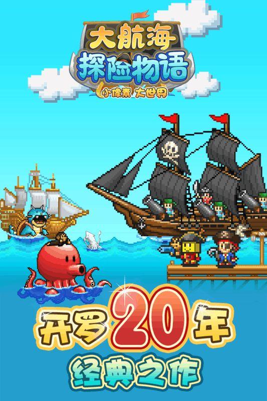 大航海探险物语安卓官方版游戏下载图3: