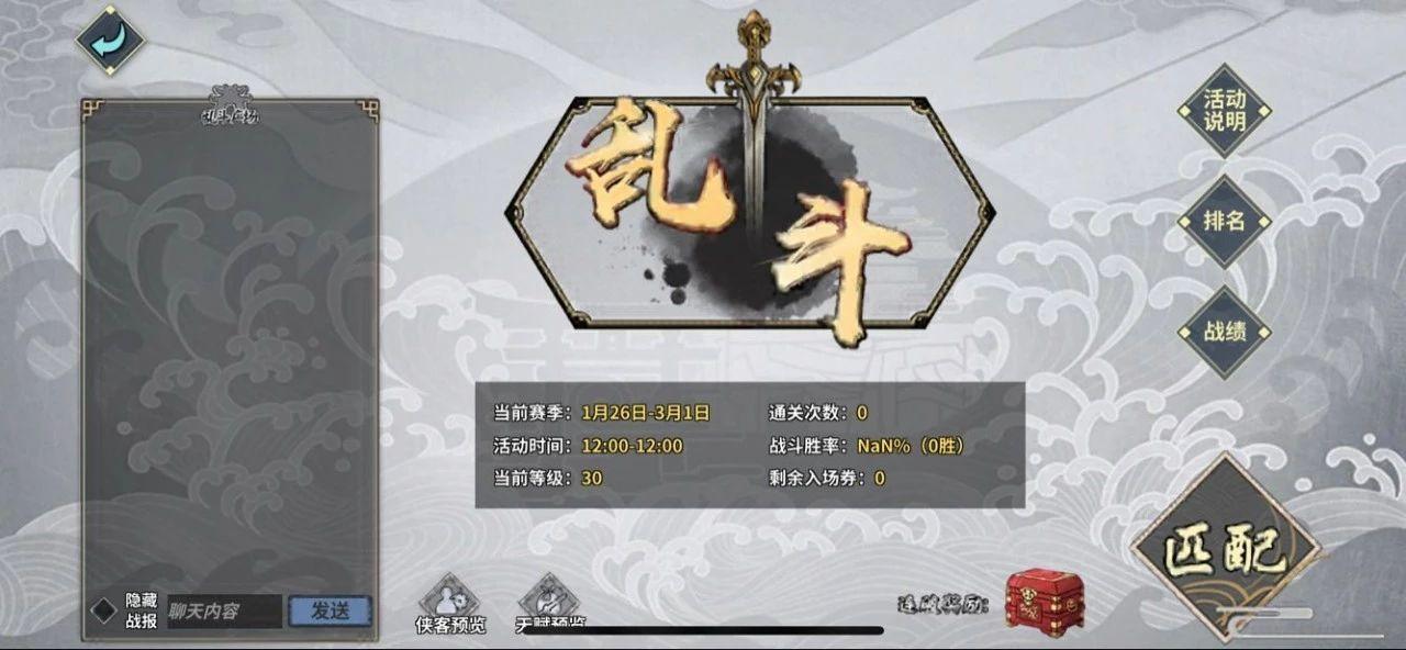 汉家江湖乱斗玩法奖励一览 乱斗玩法胜利能获取什么奖励?[多图]