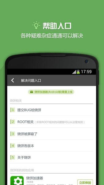 荒岛求生修改器工具辅助安卓手机版下载图4: