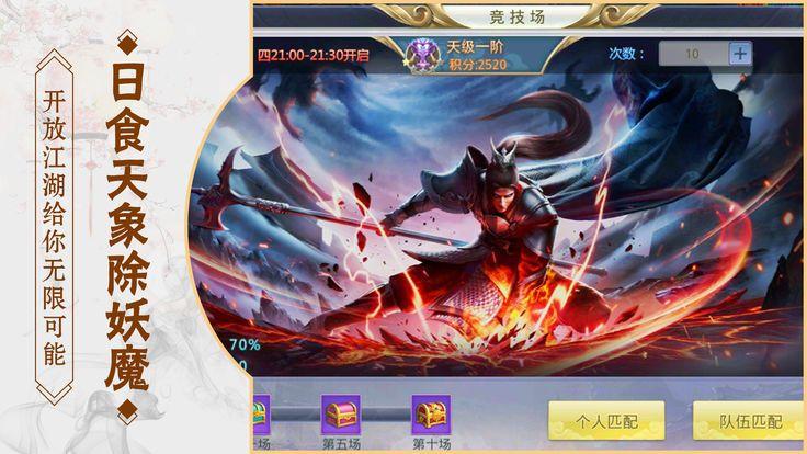 蜀山战记2官方网站下载安卓版游戏图3: